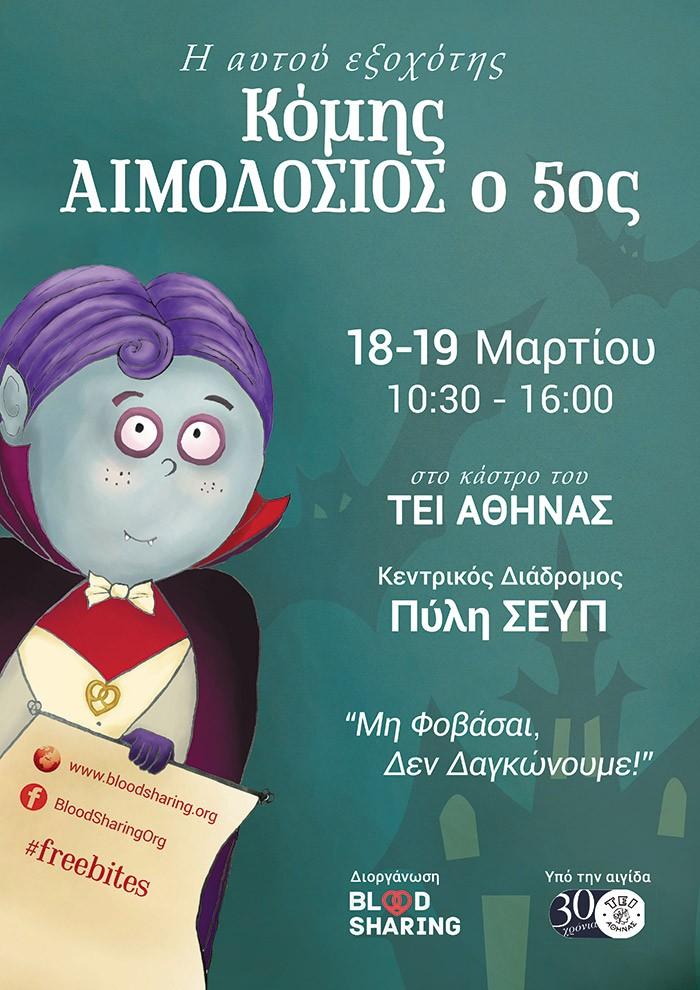 Αφίσα 5ης Εθελοντικής Αιμοδοσίας BloodSharing