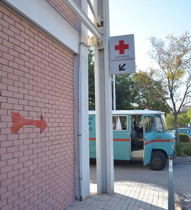 1η Εθελοντική Αιμοδοσία Bloodsharing