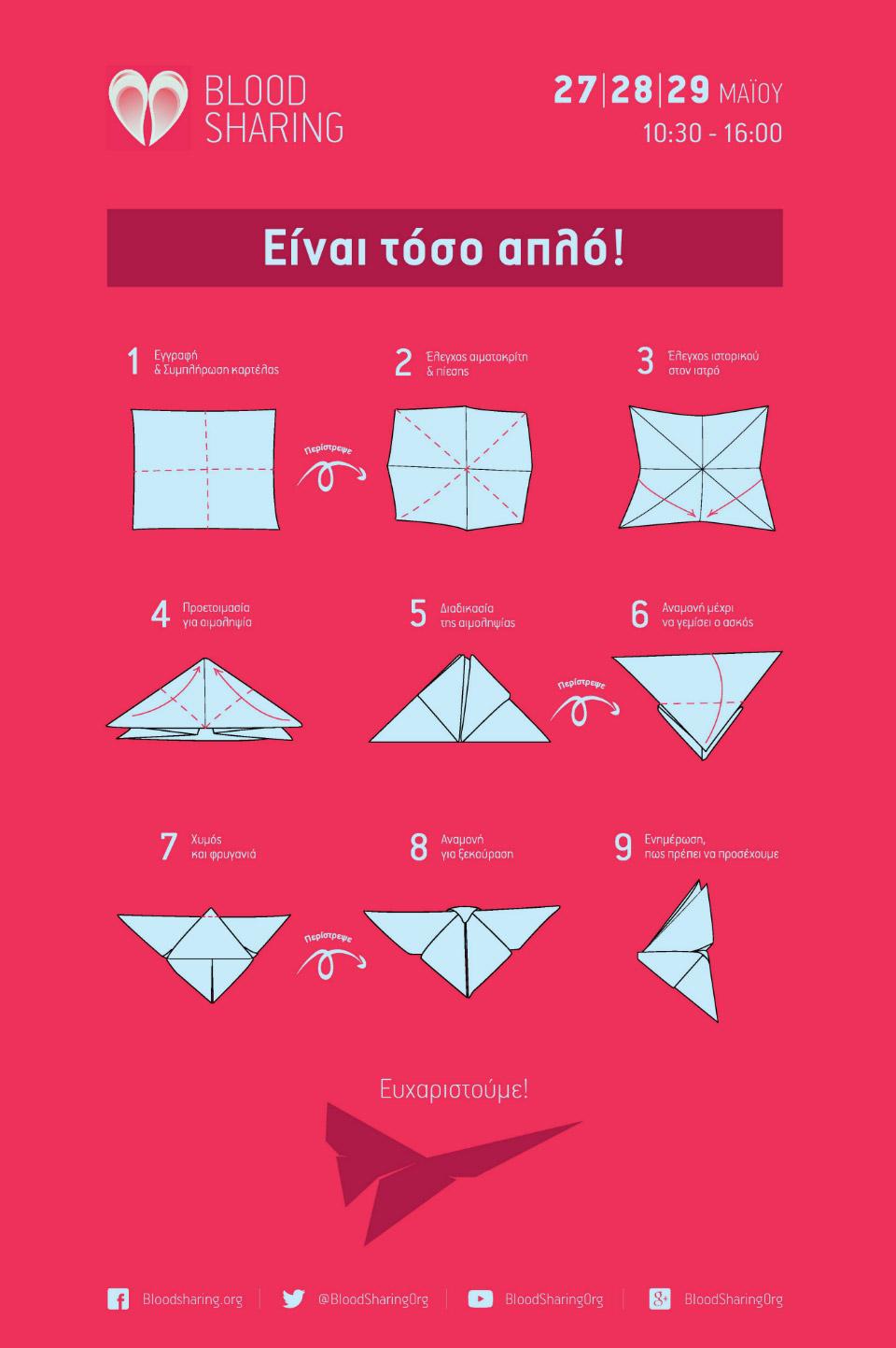 Origami πεταλούδα - Είναι τόσο απλό!
