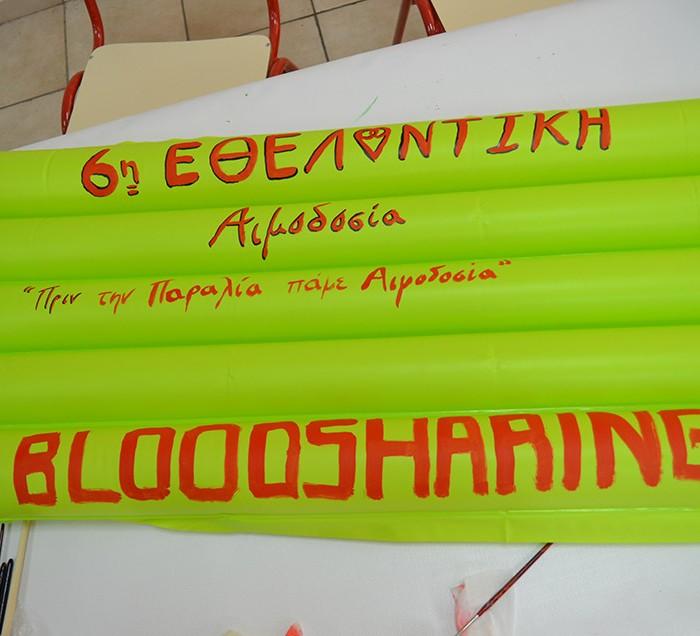 6η Εθελοντική Αιμοδοσία Bloodsharing