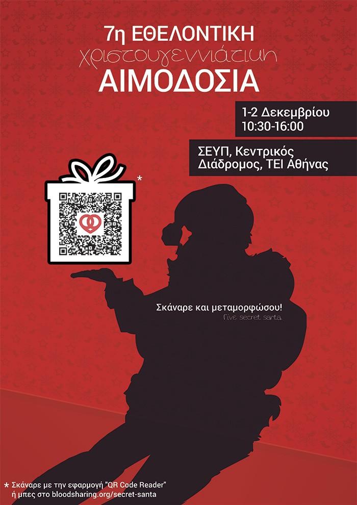 Αφίσα 7ης Εθελοντικής Αιμοδοσίας BloodSharing